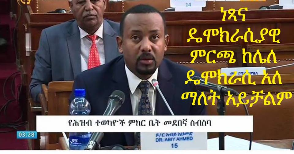 Powerful Ethiopian party accuses government of ethnic crackdown
