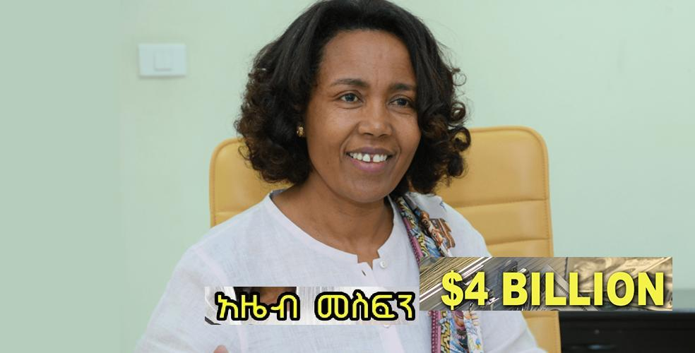 Top 7 Richest People in Ethiopia 2018 And Their Net Worth