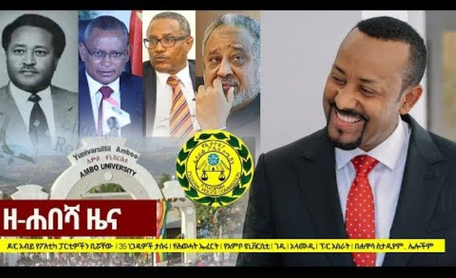 Zehabesha Daily Ethiopian News November 23, 2018