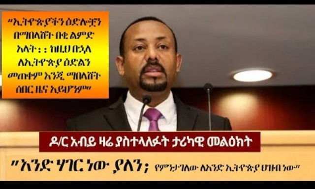 Ethiopia: PM Dr Abiy Ahmed Speech