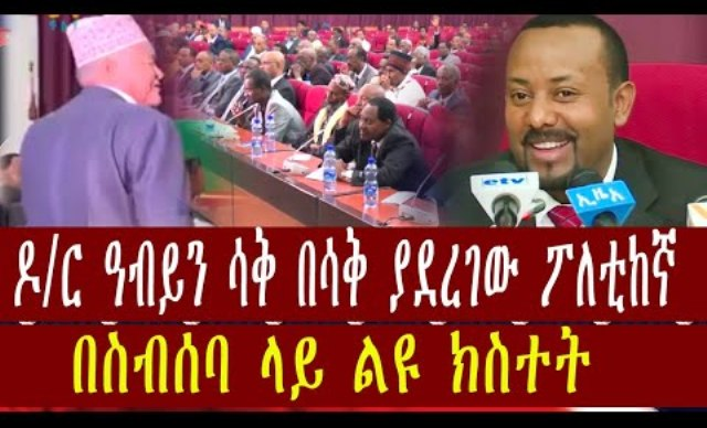 abiy ahmed: The new head was deputy director of the corporation for seven months