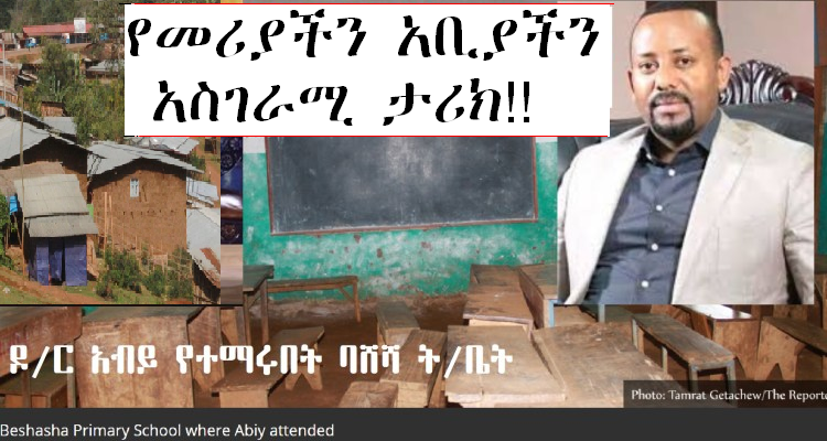 "The rise of Abiy ""Abiyot"" Ahmed: young boy from small town Beshasha to prime minster of Ethiopia"