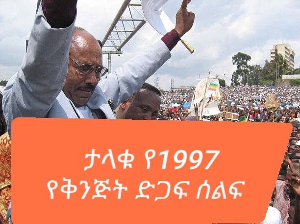 Ethiopian Election-1997 historical day