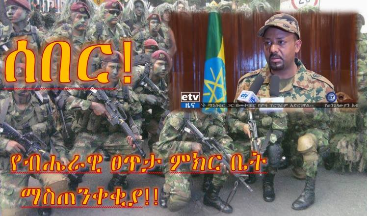 NEWS: AMID THE KILLING OF DOZENS OF OROMIA POLICE AND UNKNOWN NUMBERS OF CIVILIANS ODP ADMITS DETERIORATING SECURITY, VOWS TO BRING RAPID CHANGE