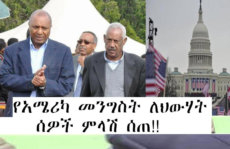"Dr. Abiy ahmed is elected by US intervention "" aboy sibhat"