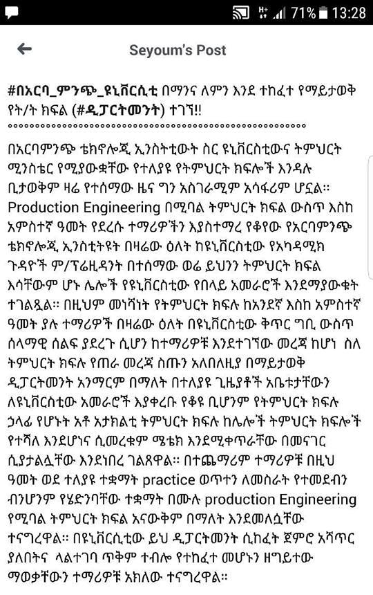 Ethiopia Breaking news: Arba Minch University…….