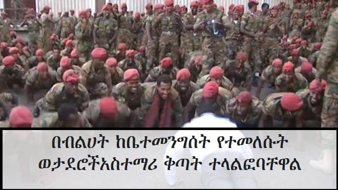 Ethiopian Military Court Sentences 66 Soldiers For Up To 14 Years Rigorous Imprisonment