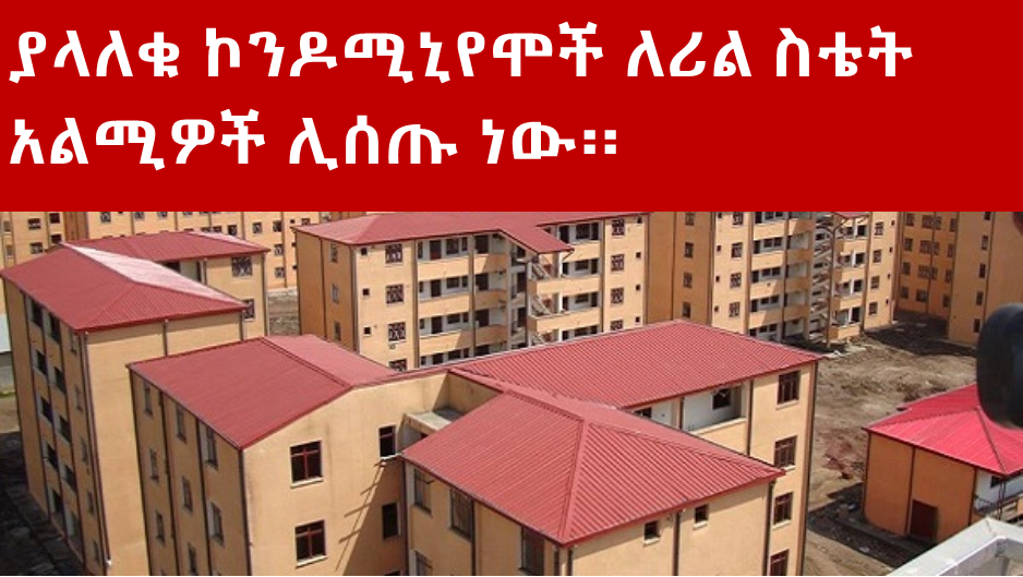 Ethiopia Condominium news-real estate developers are taking it