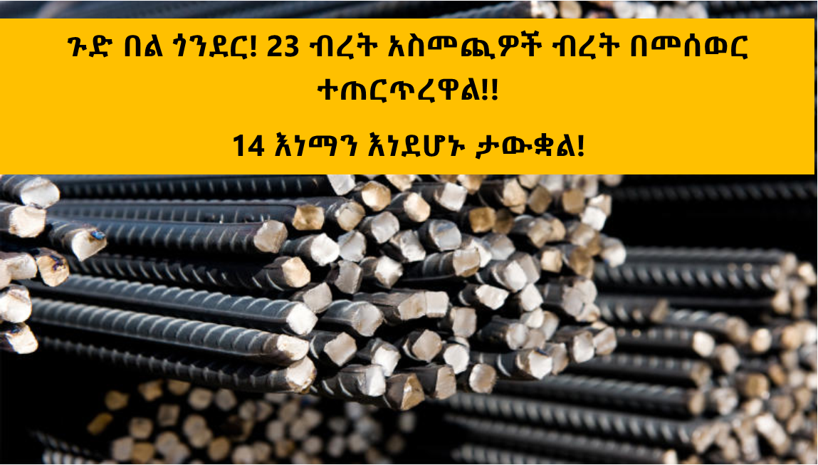 Ethiopian business news- 23 steel importers are under investigation