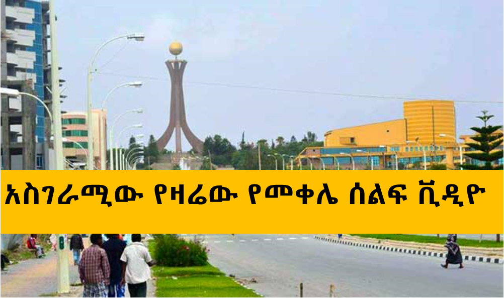 Mekelle breaking news- controversial Mekelle Rally