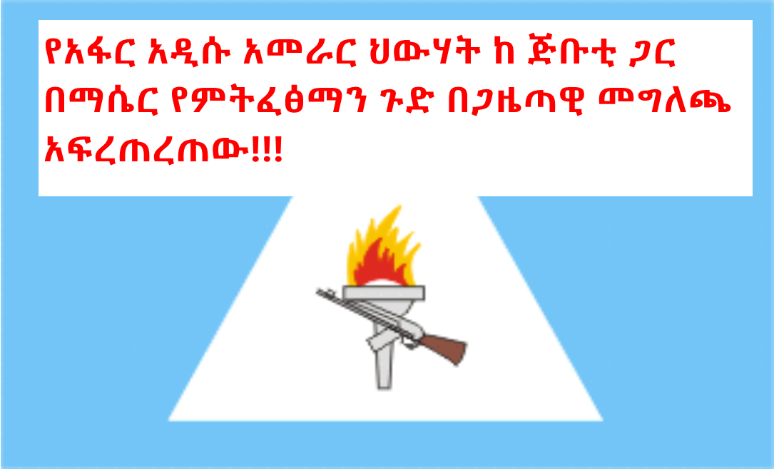 Ethiopian News today- Shocki** ARDUF press release