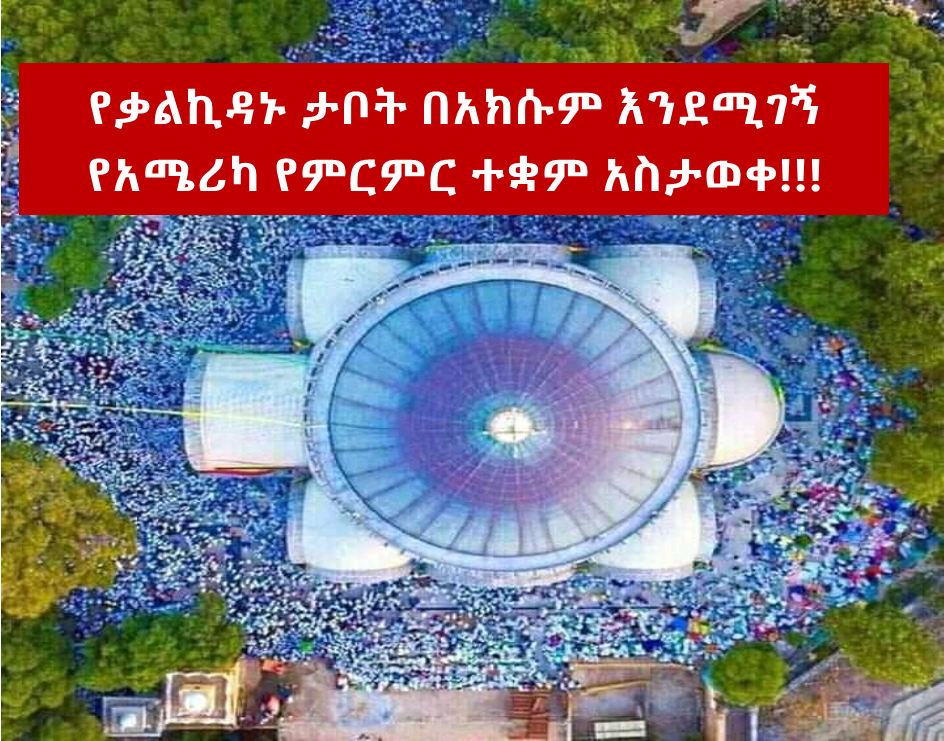 Ethiopian Breaking News! The arch of covenant found in Ethioipia