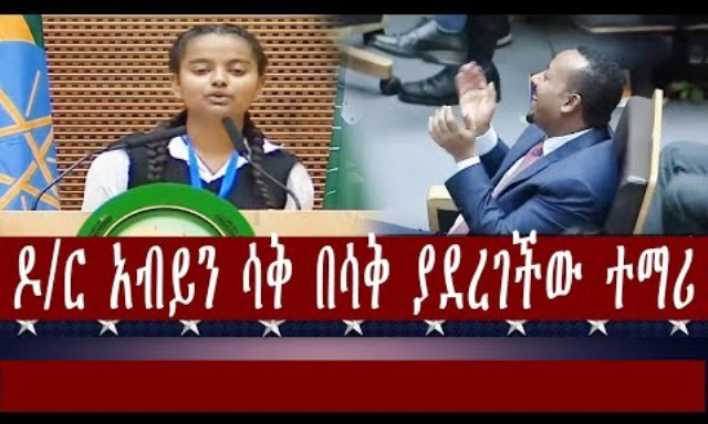 The Student That Made PM Abiy Laugh So Hard