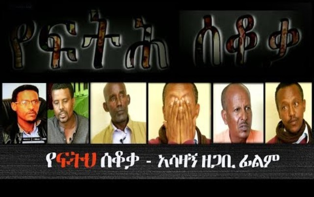 A Documentary on EBC Airs Another Shocking Stories of Abuse, Torture in Pre-Abiy EPRDF