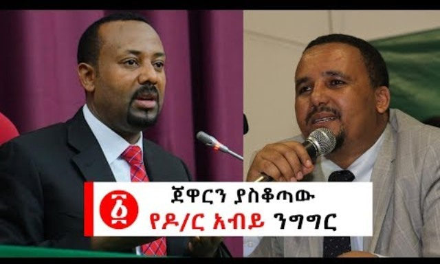 Jawar Mohammed on PM Abiy Ahmed