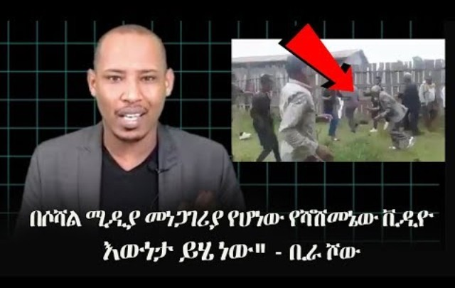 Shashamane: Letest Ethiopian news - Arif7 Trusted News Site