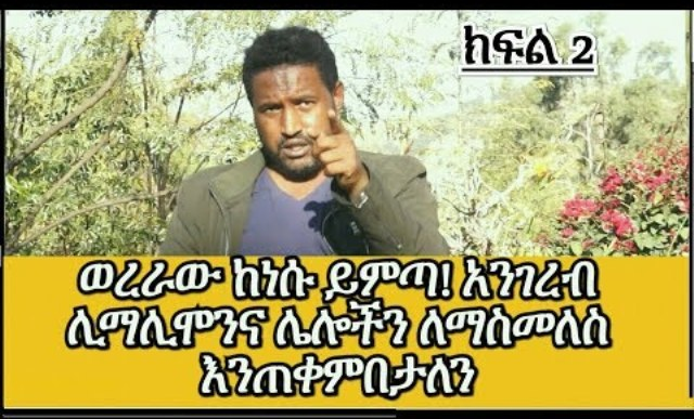 Awramba Times Interview: Letest Ethiopian news today