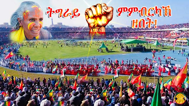 The mother of all rallies took place in Mekelle, Tigrai state northern Ethiopia
