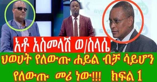 Ethiopia: asmelash woldeselassie speech today