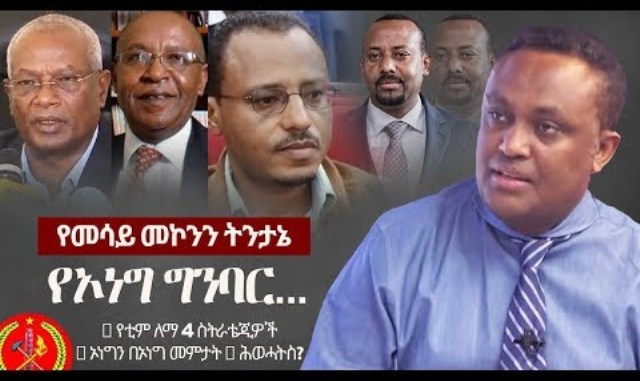 Letest Ethiopian news today, Mesay Mekonnen on OLF & ODP የኦነግ ግንባር… | Lemma Megersa | Daud Ibsa | Gelasa Dilbo | Abiy Ahmed