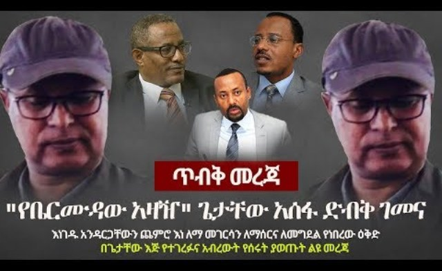 Letest Ethiopian news today, getachew assefa