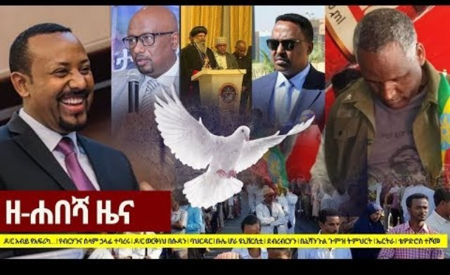 Letest Ethiopian news today/ Dr.abiy ahmed