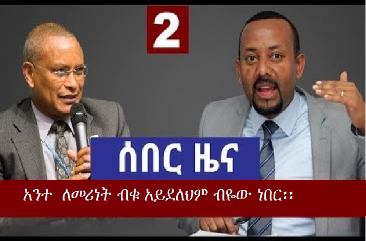 Breaking News: Ethiopian Ethnic Rivalries Threaten Abiy Ahmed's Reform Agenda (FT)