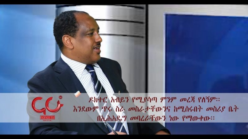 Breaking News: Abebe Gelaw interview on Nahoo