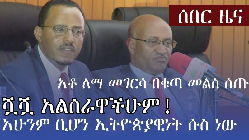 Breaking News: Lemma Megersa explains leaked video content over Addis Ababa Demographic change