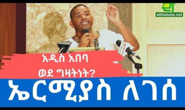 Town Hall in DC on Addis Politics – Opening Speech by Ermias Legesse