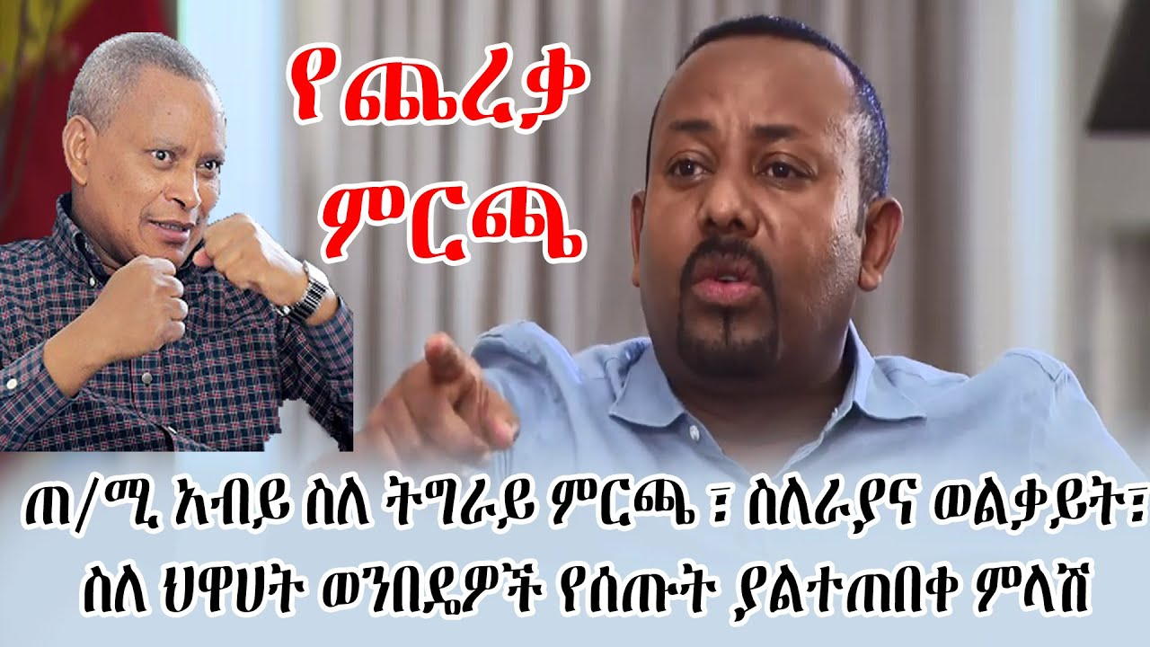 PM Abiy Says Nation Continues Reinforcing Reform Pillars