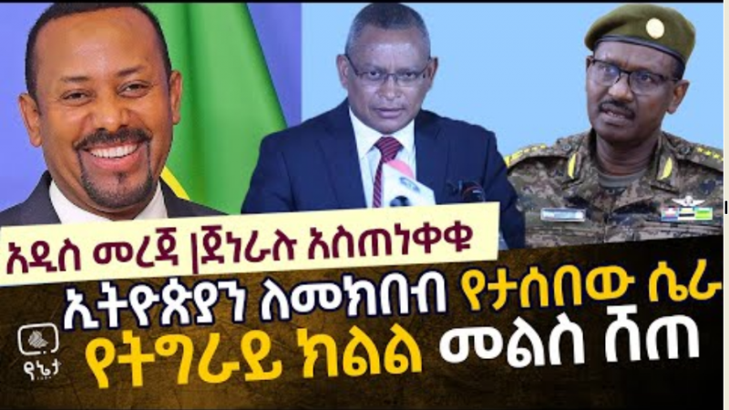 Ethiopia Prime Minister Abiy Ahmed tells TPLF if you repress in Tigray